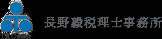 長野毅税理士事務所